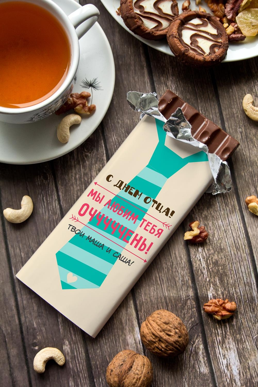 Шоколад с Вашим именем Подарок для папыСувениры и упаковка<br>Молочный шоколад с изюмом и орехами в персональной именной упаковке будет приятным сувениром для сладкоежки! Масса - 90г.<br>