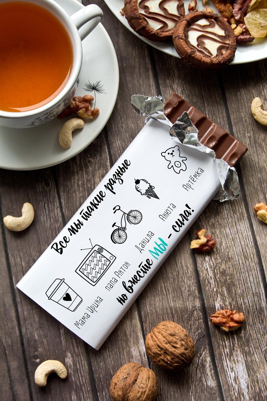 Шоколад с Вашим именем Настоящая семьяСувениры и упаковка<br>Молочный шоколад с изюмом и орехами в персональной именной упаковке будет приятным сувениром для сладкоежки! Масса - 90г.<br>