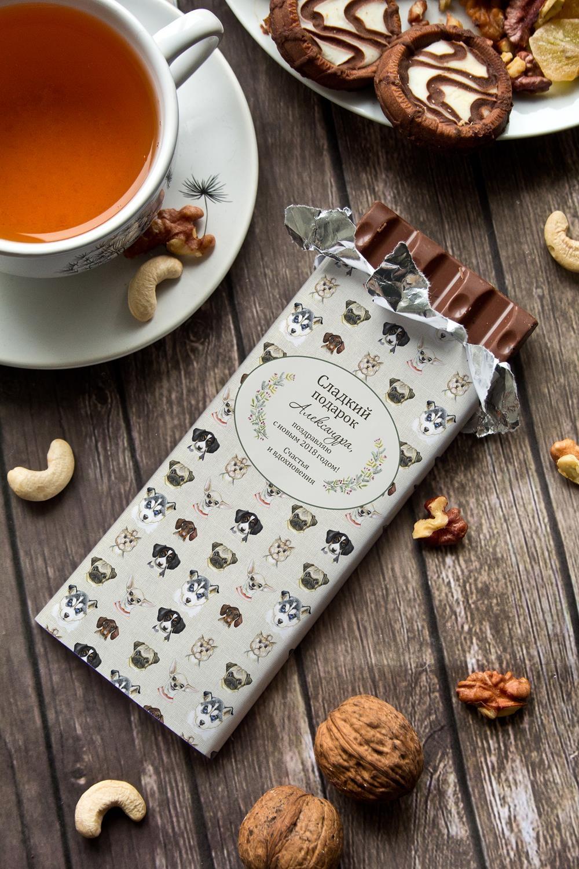 Шоколад с Вашим именем СобачкиСувениры и упаковка<br>Молочный шоколад с изюмом и орехами в персональной именной упаковке будет приятным сувениром для сладкоежки! Масса - 90г.<br>