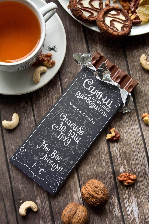 Шоколад с Вашим именем Самый классный руководительПодарок учительнице на 8 марта<br>Молочный шоколад с изюмом и орехами в персональной именной упаковке будет приятным сувениром для сладкоежки! Масса - 90г.<br>