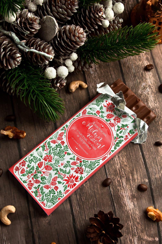 Шоколад с Вашим именем Новогоднее настроениеПодарки на Новый год 2018<br>Молочный шоколад с изюмом и орехами в персональной именной упаковке будет приятным сувениром для сладкоежки! Масса - 90г.<br>