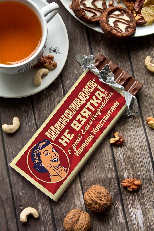 Шоколад с Вашим именем СоветскийСувениры и упаковка<br>Молочный шоколад с изюмом и орехами в персональной именной упаковке будет приятным сувениром для сладкоежки! Масса - 90г.<br>