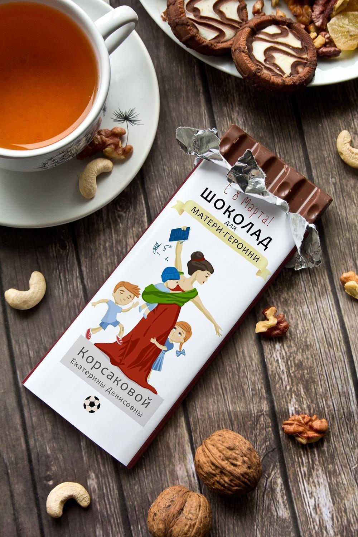 Шоколад с Вашим именем Мать-героиняПодарки маме<br>Молочный шоколад с изюмом и орехами в персональной именной упаковке будет приятным сувениром для сладкоежки! Масса - 90г.<br>