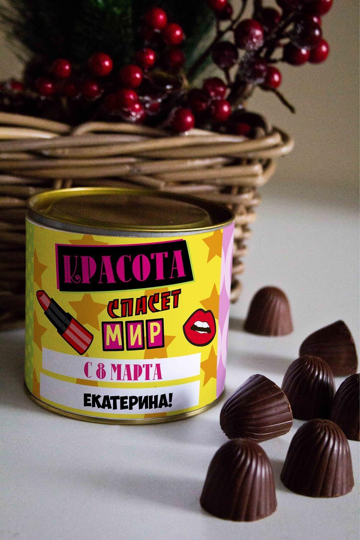 Банка шоколадных конфет с Вашим именем Красота спасет мирПодарки для женщин<br>Банка шоколадных конфет с Вашим именем, 130г (8 конфет ассорти). Размер банки: 9*10см.<br>