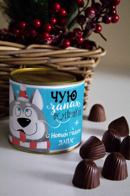 Банка шоколадных конфет с Вашим именем Чую вкусненькоеНовогодние сладости<br>Банка шоколадных конфет с Вашим именем, 130г (8 конфет ассорти). Размер банки: 9*10см.<br>