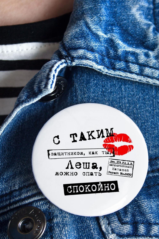 Значок с Вашим текстом ПоцелуйПодарки<br>Значок на булавке с Вашим текстом, Д=56мм<br>