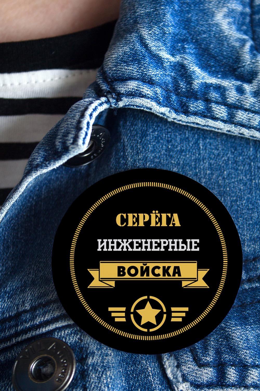 """Купить со скидкой Значок с Вашим текстом """"Войска"""""""