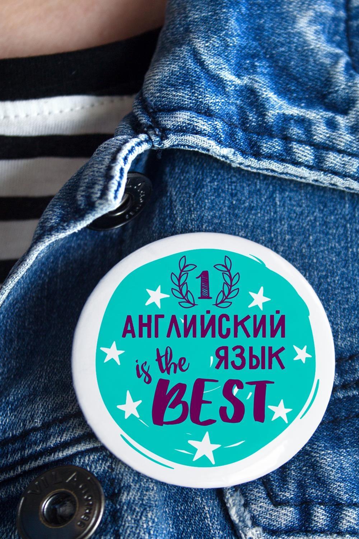 Значок с Вашим текстом BestПерсональные подарки с Вашим именем<br>Значок на булавке с Вашим текстом, Д=56мм<br>