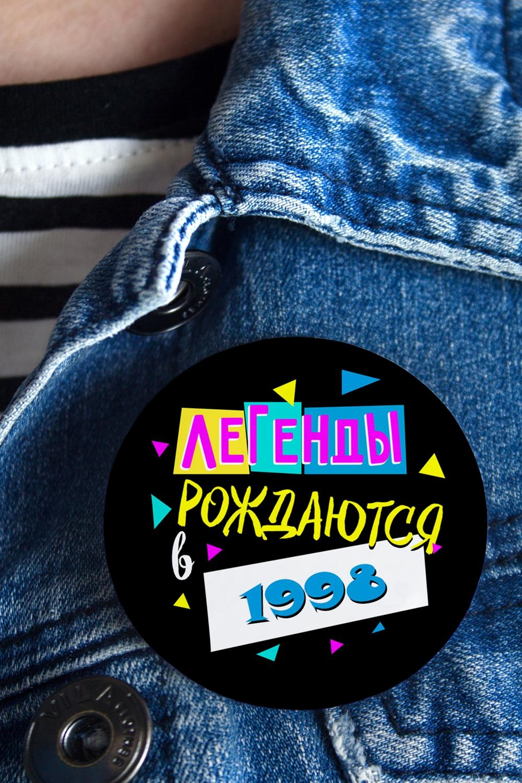 Значок с Вашим текстом Легендарный годСувениры на День рождения<br>Значок на булавке с Вашим текстом, Д=56мм<br>