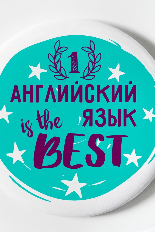 """Магнит с Вашим текстом """"Best"""" от Красный куб"""