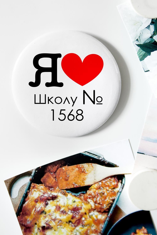 """Магнит с Вашим текстом """"I love"""""""