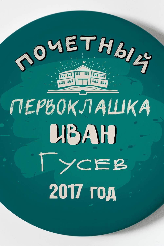 """Магнит с Вашим текстом """"Первоклашка"""" от Красный куб"""