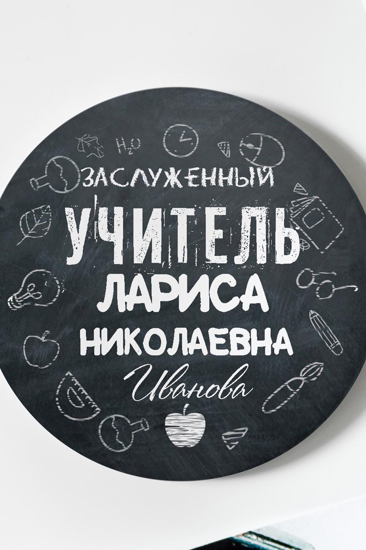 """Магнит с Вашим текстом """"Заслуженный учитель"""" от Красный куб"""