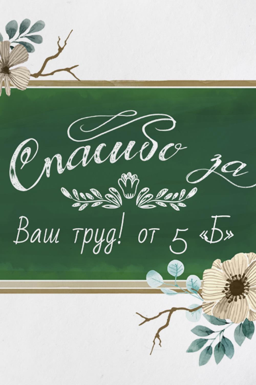 """Магнит с Вашим текстом """"Школьная доска"""""""