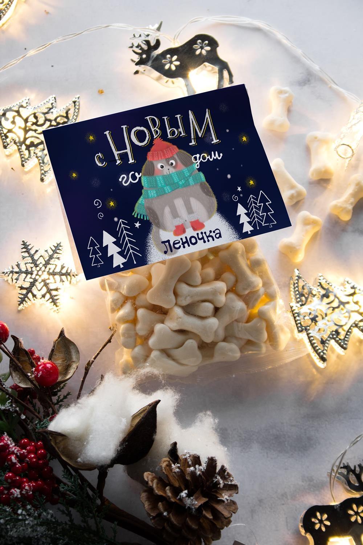 Мармелад  с Вашим текстом Собака в снегуПодарки для малышей и новорожденных<br>Мармелад-кости, 200г, белые, с нанесением персонального текста<br>