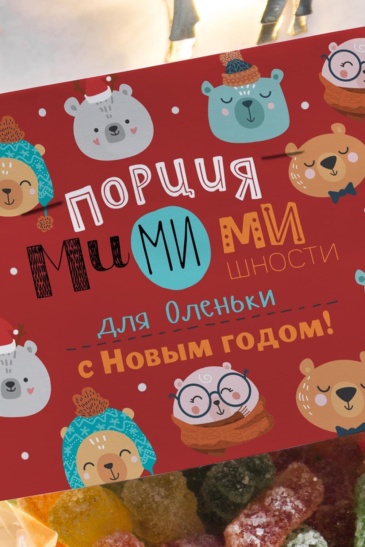 "Мармелад-мишки с Вашим текстом ""Порция мимимишности"""