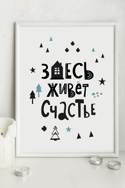 Счастье есть постер