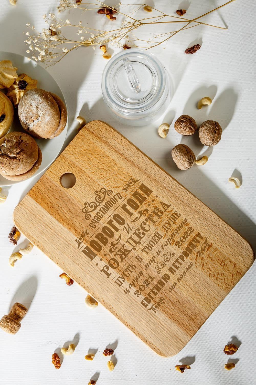 Доска разделочная с вашим текстом Новогоднее посланиеКухонные аксессуары<br>Бокал для виски с именной гравировкой. Размер: 220мл, высота=8.7см. Материал: стекло.<br>