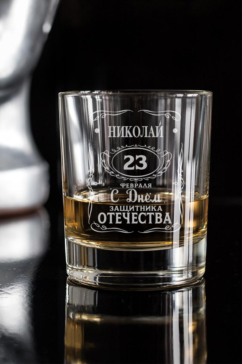 """Купить со скидкой Стакан для виски с именной гравировкой """"В День Защитника!"""""""