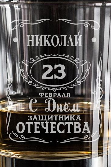 """Стакан для виски с именной гравировкой """"В День Защитника!"""" от Красный куб"""