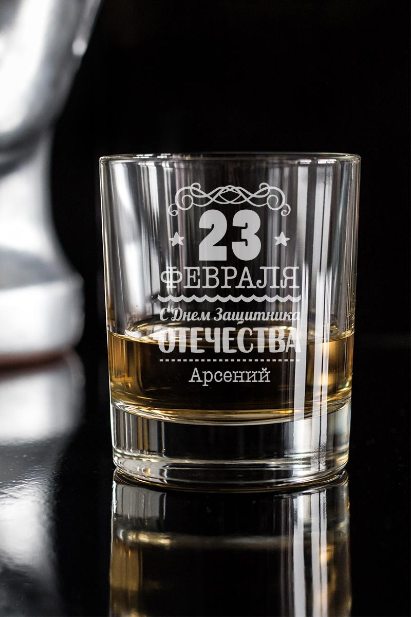 Стакан для виски с именной гравировкой К 23 февраляПодарки на 23 февраля<br>Отличный подарок другу, коллеге, начальнику. Размер: 220мл, высота=8.7см. Материал: стекло.<br>