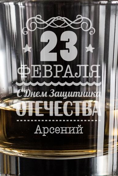 """Стакан для виски с именной гравировкой """"К 23 февраля"""" от Красный куб"""