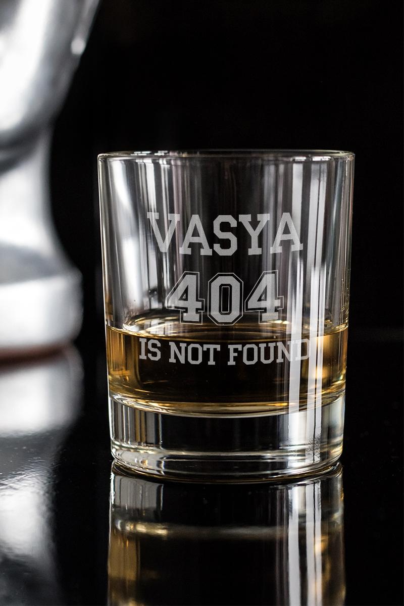 Стакан для виски с именной гравировкой Not FoundПодарки<br>Отличный подарок другу, коллеге, начальнику. Размер: 220мл, высота=8.7см. Материал: стекло.<br>