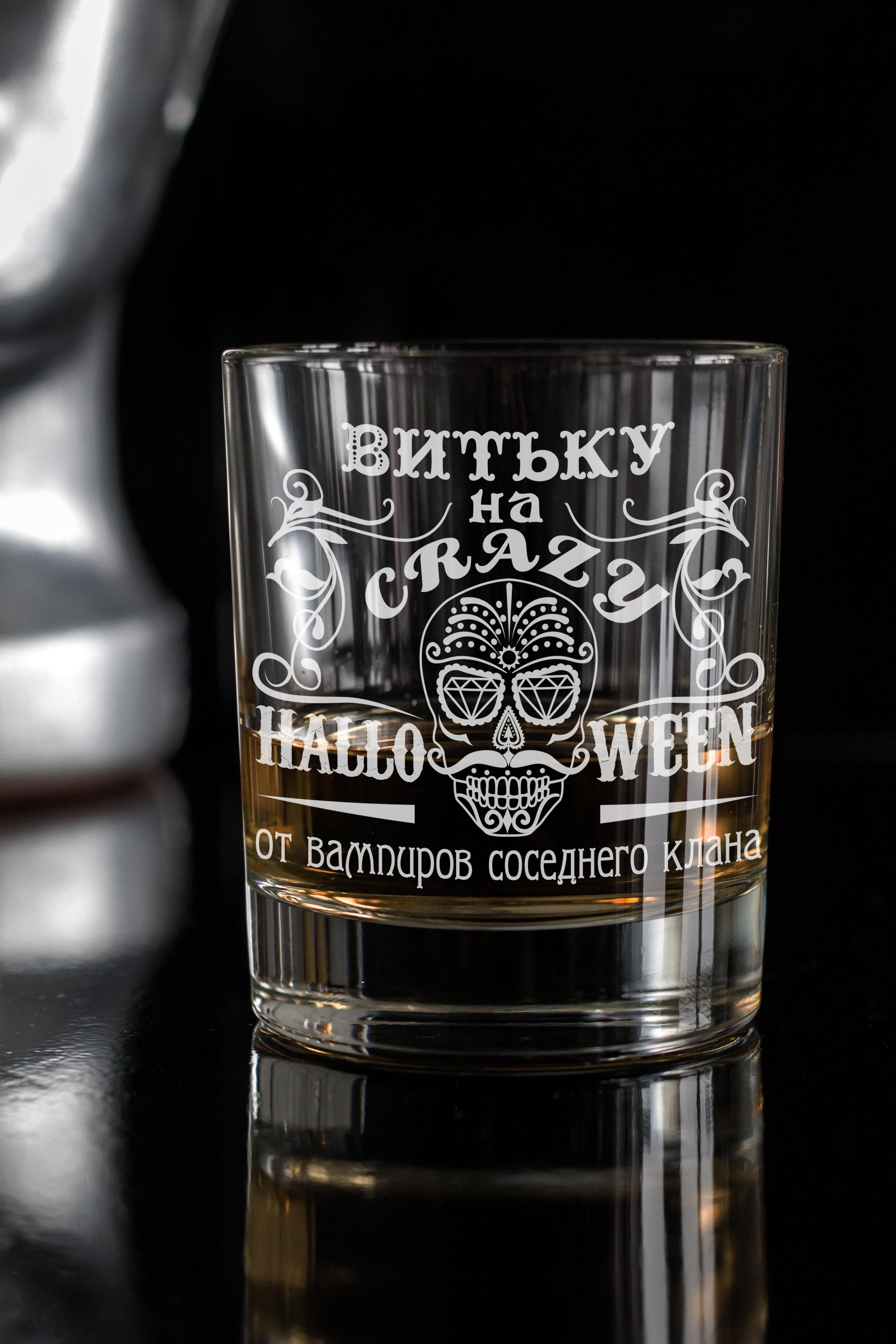 Стакан для виски с именной гравировкой Веселый черепПосуда<br>Отличный подарок другу, коллеге, начальнику. Размер: 220мл, высота=8.7см. Материал: стекло.<br>