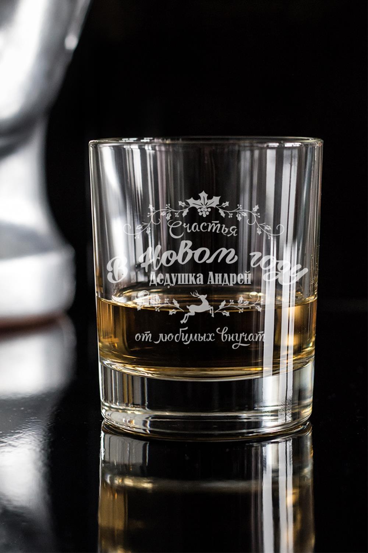 Стакан для виски новогодний с именной гравировкой Счастья в новом годуПодарки папе<br>Отличный подарок другу, коллеге, начальнику. Размер: 220мл, высота=8.7см. Материал: стекло.<br>