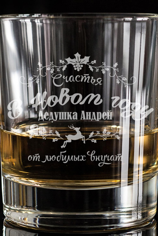 """Стакан для виски новогодний с именной гравировкой """"Счастья в новом году"""" от Красный куб"""
