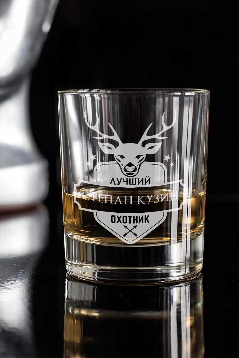 Стакан для виски с вашим текстом Лучший охотникПосуда<br>Отличный подарок на День Рожденья другу, коллеге, начальнику. Впишите имя именинника и возраст. Размер: 220мл, высота=8.7см. Материал: стекло.<br>