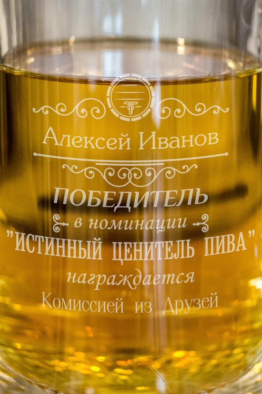 Фото Пивная кружка с вашим текстом