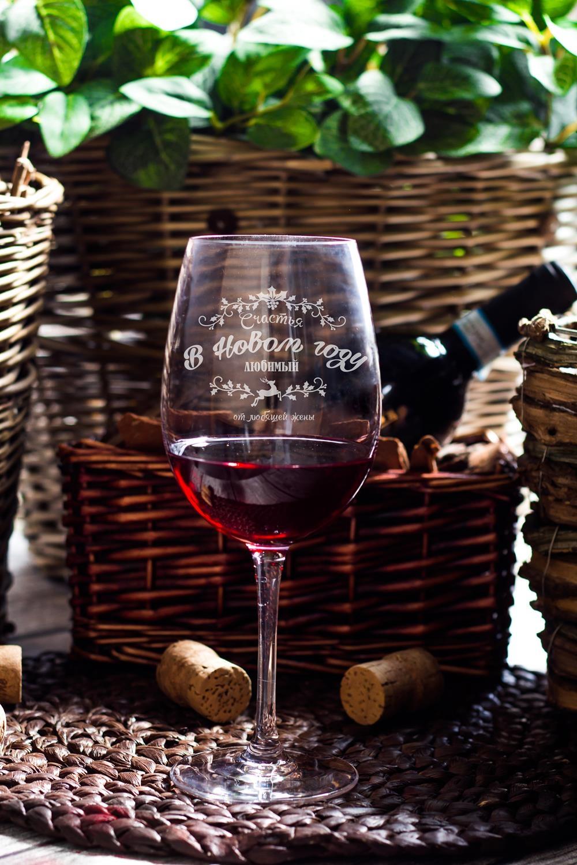 Бокал для красного вина новогодний с именной гравировкой Счастья в новом годуПосуда<br>Бокал для красного вина, 580мл, Выс=23см, стекло, с нанесением текста<br>