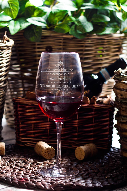Бокал для красного вина с именной гравировкой Истинный ценительПодарки ко дню рождения<br>Бокал для красного вина, 580мл, Выс=23см, стекло, с нанесением текста<br>