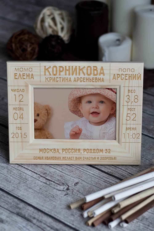 Рамка для фото с вашим текстом Первая визитная карточкаПодарки ко дню рождения<br>Размер: 10*15см. Материал: дерево<br>