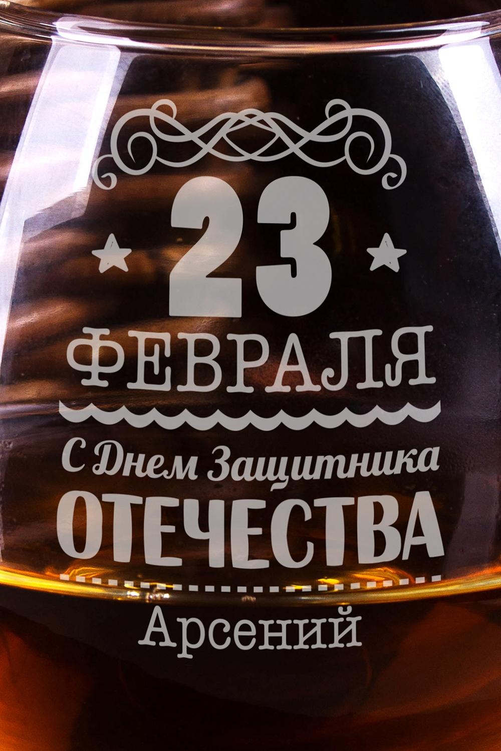 """Бокал для коньяка с именной гравировкой """"К 23 февраля"""" от Красный куб"""