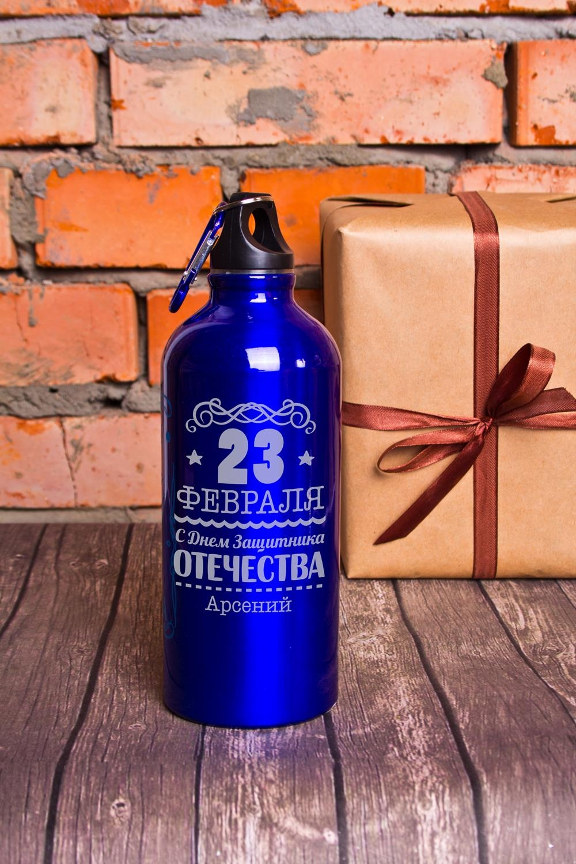 Фляжка для напитков с Вашим текстом К 23 февраляПодарки дедушке<br>Фляжка именная, 600мл, цвет: синий, материал: сталь<br>
