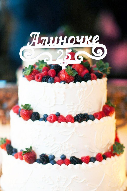 Сувенир с Вашим текстом Фигура на тортПодарки на день рождения<br>Сувенир Фигура на торт, 12*10,5см, акрил, белый с Вашим текстом<br>