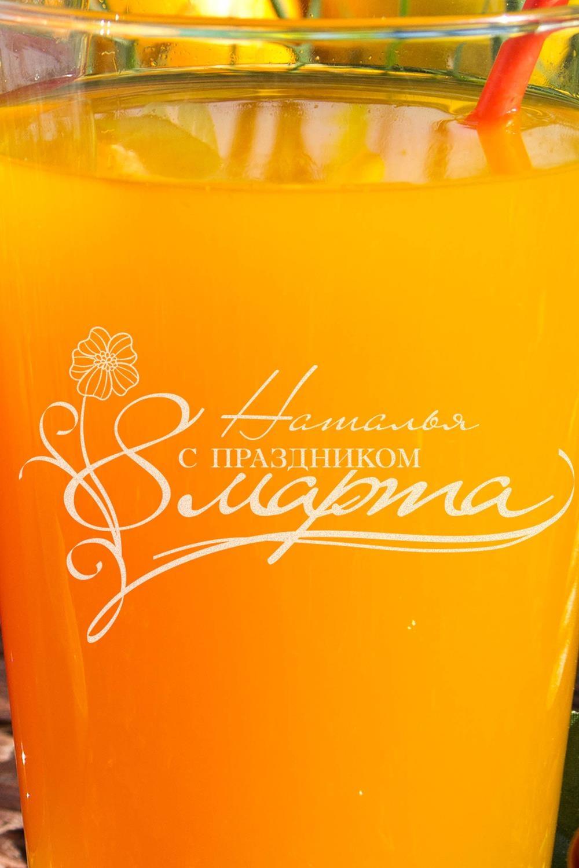 """Набор бокалов для лимонада с Вашим именем """"8 марта"""""""