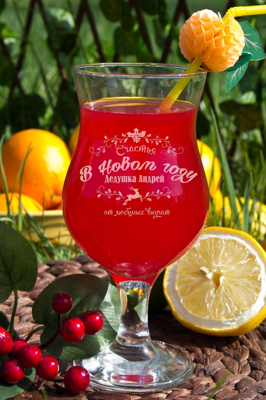 Бокал для коктейля новогодний с именной гравировкой Счастья в новом годуПодарки для женщин<br>Бокал для коктейля с Вашим именем, 380мл, Выс=17.5см, материал: стекло<br>