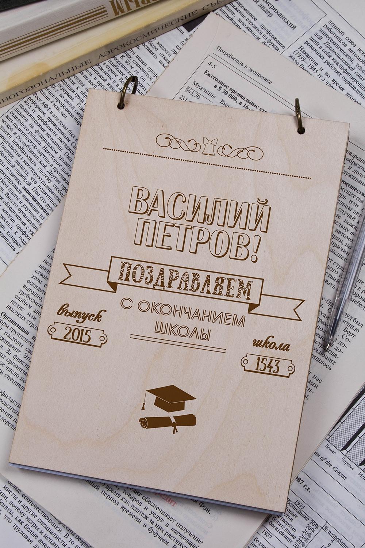 Блокнот с деревянной обложкой с Вашим текстом Прощай, школаУчеба и работа<br>Блокнот с деревянной обложкой,  48 листов, в клетку, с нанесением текста<br>