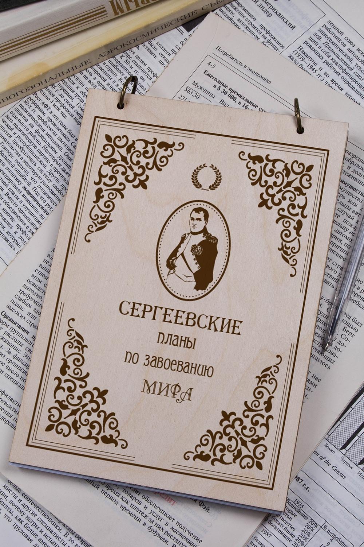 Блокнот с деревянной обложкой с Вашим текстом План по завоеванию мираУчеба и работа<br>Блокнот с деревянной обложкой,  48 листов, в клетку, с нанесением текста<br>