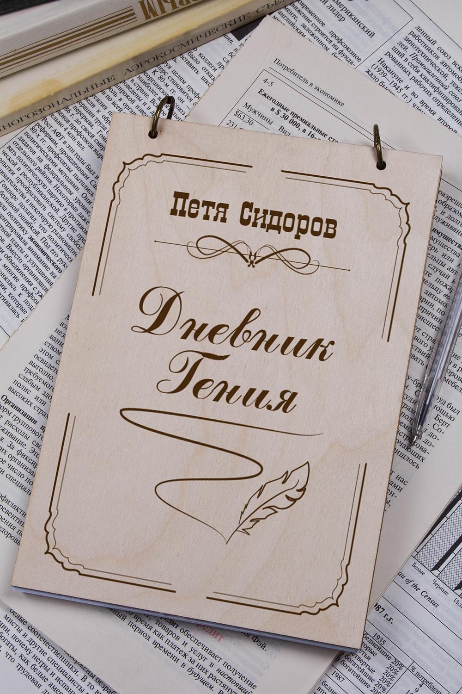 Блокнот с деревянной обложкой с Вашим текстом Дневник генияБлокноты<br>Блокнот с деревянной обложкой,  48 листов, в клетку, с нанесением текста<br>