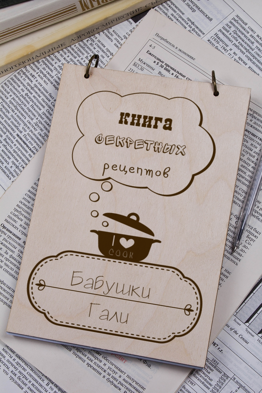 Блокнот с деревянной обложкой с Вашим текстом Книга секретных рецептовБлокноты<br>Блокнот с деревянной обложкой,  48 листов, в клетку, с нанесением текста<br>