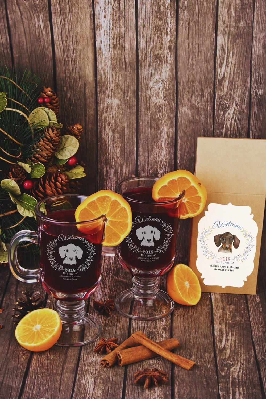 Набор для глинтвейна подарочный с Вашим текстом Год собакиПодарочные наборы<br>Набор подарочный: Чай черный фруктовый «Глинтвейн» 100гр, 2 бокала для глинтвейна, с нанесением текста<br>