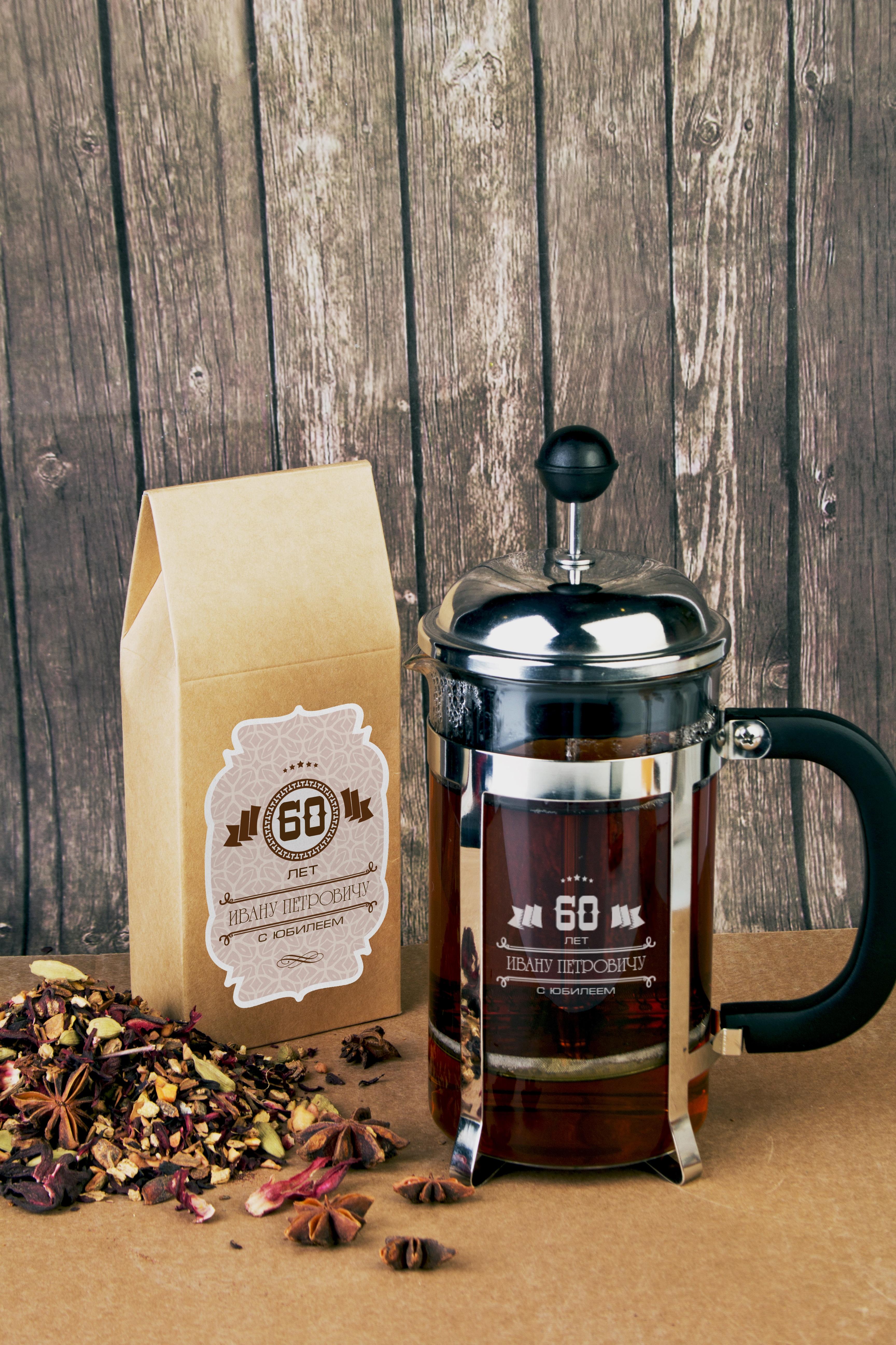 Набор для чая подарочный с Вашим текстом С ЮбилеемПодарки на день рождения<br>Набор подарочный: Чай черный 100гр, чайник френч-пресс с нанесением текста<br>