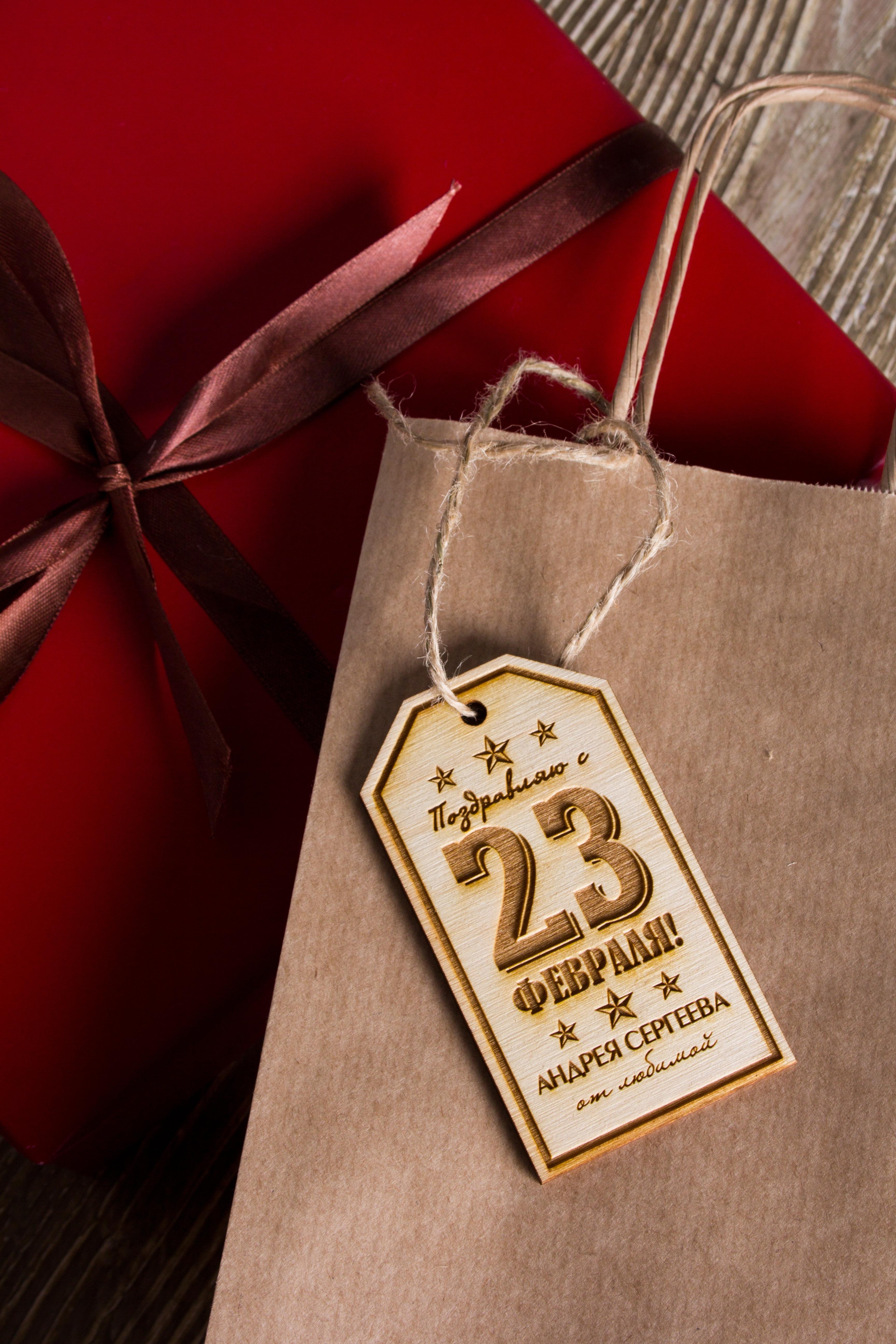 Деревянная бирка с персональной гравировкой 23 февраляСувениры и упаковка<br>Стильная деревянная бирка с индивидуальной гравировкой подчеркнет уникальность Вашего подарка. Размер 9*5,1см. Материал: дерево.<br>