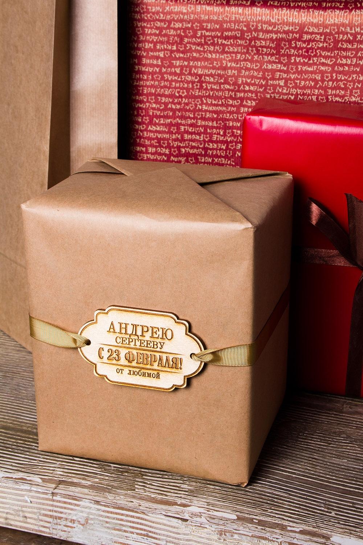 Деревянная бирка с персональной гравировкой 23 февраляПодарочная упаковка<br>Стильная деревянная бирка с индивидуальной гравировкой подчеркнет уникальность Вашего подарка. Размер 9*5,6см. Материал: дерево.<br>