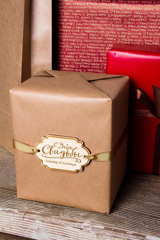 Деревянная бирка с персональной гравировкой С днем свадьбыПодарочная упаковка<br>Стильная деревянная бирка с индивидуальной гравировкой подчеркнет уникальность Вашего подарка. Размер 9*5,6см. Материал: дерево.<br>