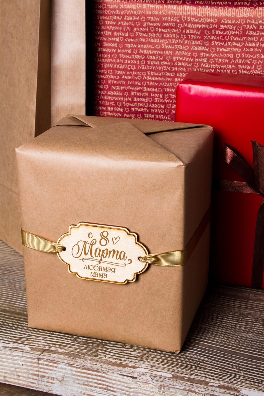 Деревянная бирка с персональной гравировкой 8 мартаПодарочная упаковка<br>Стильная деревянная бирка с индивидуальной гравировкой подчеркнет уникальность Вашего подарка. Размер 9*5,6см. Материал: дерево.<br>
